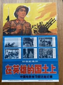 (电影海报)在英雄的国土上(二开)于1973年上映,中央新闻纪录电影制片厂摄制,品相以图片为准