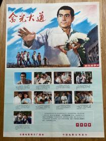 (电影海报)金光大道(二开)于1975年上映,长春电影制片厂摄制,品相以图片为准