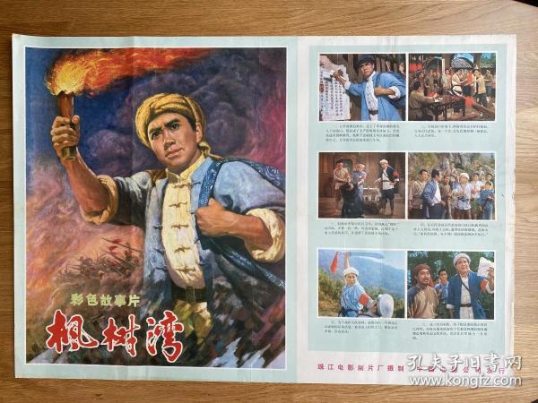 (电影海报)枫树湾(二开)于1976年上映,珠江电影制片厂摄制,品相以图片为准