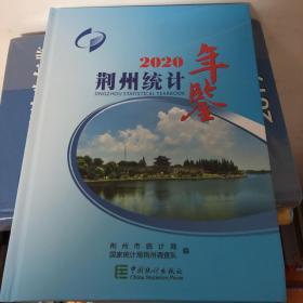 荆州统计年鉴2020