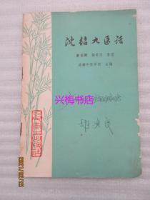 沈绍九医话——唐伯渊,杨莹洁整理(1975年1版1印)