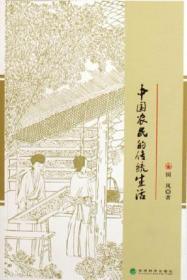 中国农民的传统生活