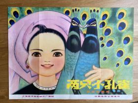 (电影海报)两只小孔雀(二开)于1978上映,上海美术电影制片厂摄制,品相以图为准