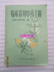 临床常用中药手册——湖南中医学院编