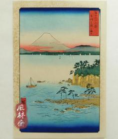 歌川广重《富士三十六景——相州三浦之海上》 安达院绝版复刻木版画 日本浮世绘风景名所