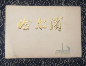 文革明信片 哈尔滨  十二枚全