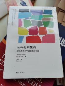 从存有到生活:欧洲思想与中国思想的间距