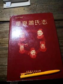 《华夏萧氏志》