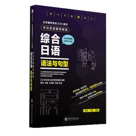 日本留学考试(EJU)系列:中日双语辅导教程综合日语语法与句型