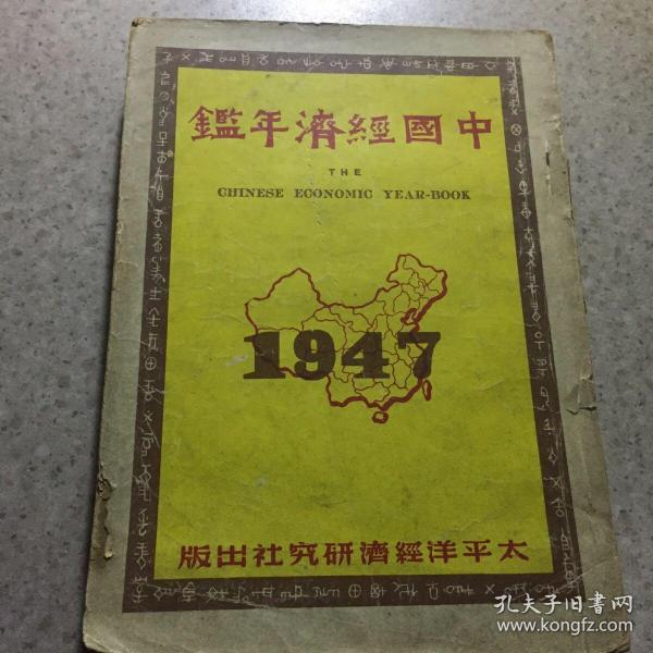 中国经济年鉴
