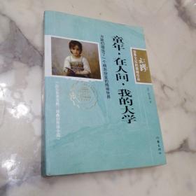 世界文学名著《童年  在人家 我的大学》高尔基自传体小说三部曲