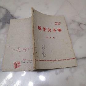 孤品 刘少奇《论党内斗争》1943年刘少奇校正 草纸本