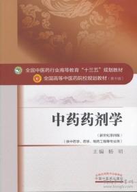 二手正版中药药剂学 杨明 中国中医药出版社9787513233132w