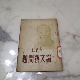 毛泽东《论文艺问题》封面毛主席像