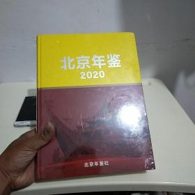 北京年鉴 2020  正版  全新  有库存