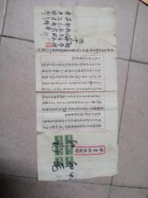 民国卖房契约,有6张中华民国印花税2分的6张