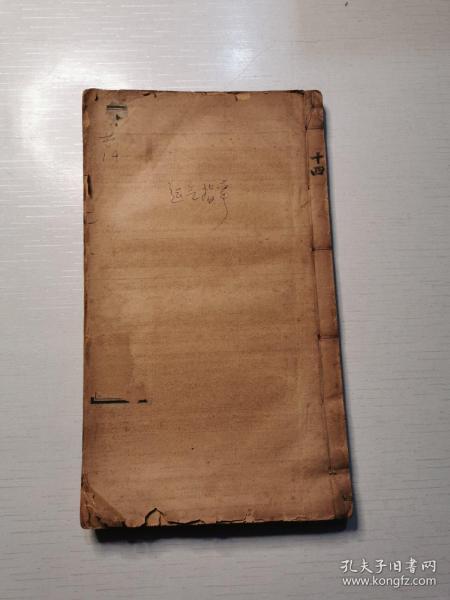 民国初期 活字精印本《运气指掌》线装全一册