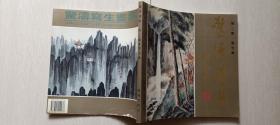 1999年《驚涛旅游写生画集》(印1000册,画家驚涛钤印,毛笔签赠)
