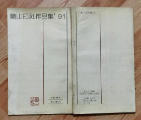 兰山印社作品集YZ