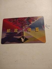 1997年邮政储蓄年历片一枚(质地类似田村卡)
