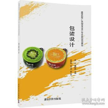 正版新书 包装设计(高等院校广告和艺术设计专业系列规划教材) 李