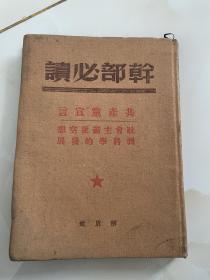 干部必读:共产党宣言