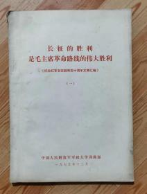 长征的胜利是毛主席革命路线的伟大胜利YZ