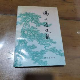 冯亦吾文集,一版一印