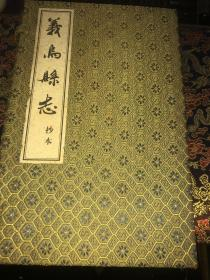 义乌县志 抄本 5-8册   宣纸线装 一函四册