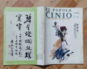 中国报导世界语1985年第5期YZ