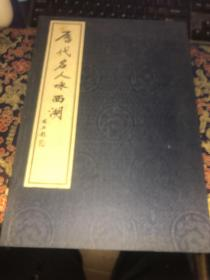 历代名人咏西湖 线装一函两册全