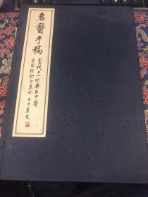 名医手稿 当代十一位著名中医专家经验方真迹 宣纸线装一函一册全  仅印500册 附收藏证书 编号92