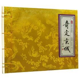 紫禁城传奇(全四册)