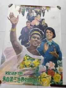宣传画:欢迎你来自第三世界的朋友们(106 x 76)品相不错