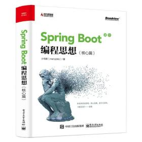 Spring Boot编程思想(核心篇)  小马哥(mercyblitz)
