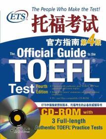 托福考试官方指南第四版 美国教育考试服务中心  著