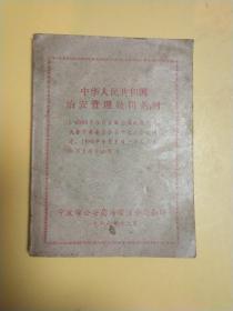 中华人民共和国治安管理处罚条例(1986年9月5日全国人民代表大会常务委员会第十七次会议通过)