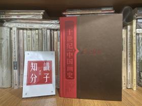 二十世纪中国画史