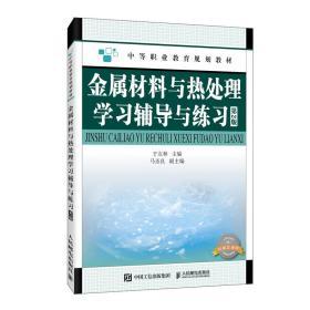 金属材料与热处理学习辅导与练习(第2版)