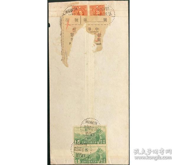 民国邮票实寄封1937湖北汉口寄南京最高法院检查厅航空双挂号官封