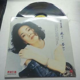 大黑胶唱片:林忆莲,疯了梦了(原版引进)