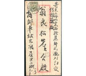 民国火车邮局邮票实寄封1947孙像伦敦四版500元河南寄上海封保真