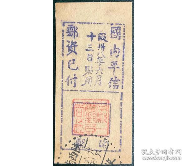 民国银元邮资机盖邮票1949南郑平信邮资已付限38年贴用信销旧票
