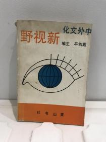 中外文化新视野