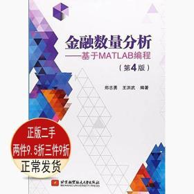正版金融数量分析--基于MATLAB编程第四4版郑志勇;王洪武北京航空