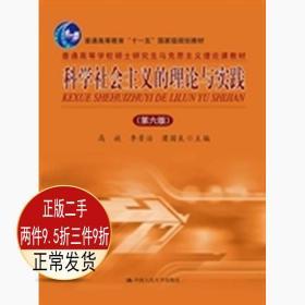 正版科学社会主义的理论与实践第六6版高放中国人民大学出版社978