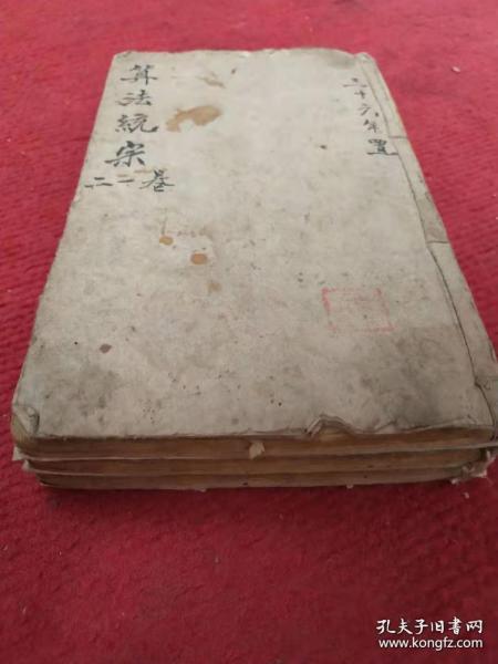 《算法统宗大全》,明朝大家著作,算法综合性算术全书。图文并茂,通俗易懂,实乃古今算术法宝。一套四册全,清道光木刻板。 规格21*13*3.8cm