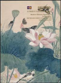 2007年秋翰海拍卖图录《中国近现代书画Ⅰ》(2007年秋拍·16开·0.8公斤)