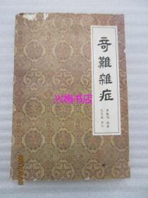 奇难杂症:本书系由善治杂病著称的广州市越秀区中医杂病医院院长黄振鸣编著