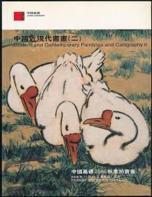 2006年秋拍嘉德拍卖图录《中国近现代书画(二)》(2006年秋拍·16开·1.6公斤)